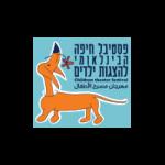 פסטיבל חיפה הבינלאומי להצגות ילדים 2019