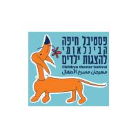 פסטיבל חיפה הבינלאומי להצגות ילדים